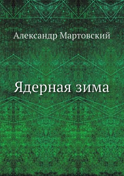 Александр Мартовский Ядерная зима