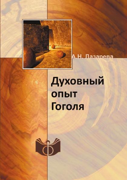 А.Н. Лазарева Духовный опыт Гоголя