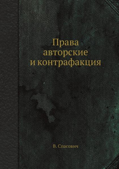 В. Спасович Права авторские и контрафакция