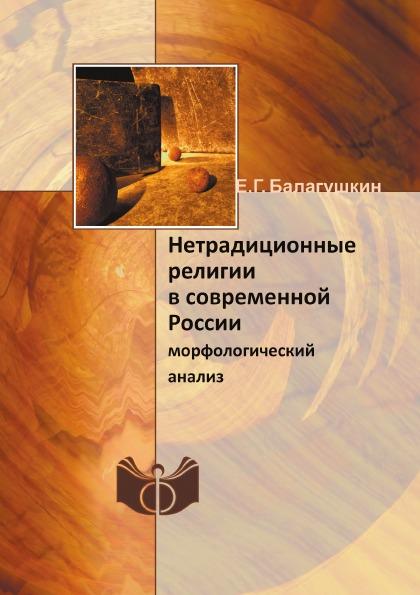 Нетрадиционные религии в современной России. морфологический анализ
