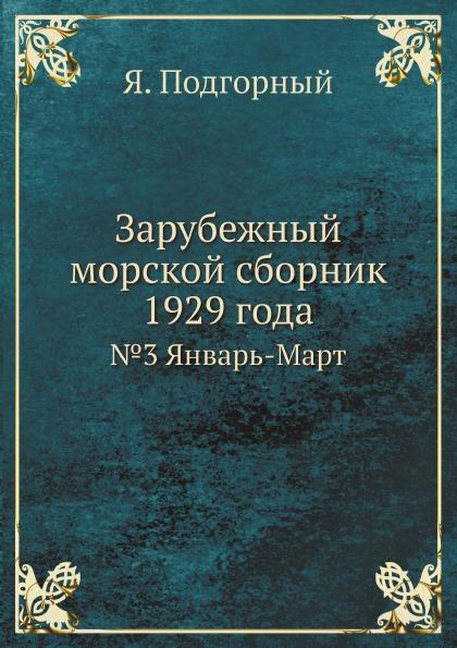 Я. Подгорный Зарубежный морской сборник 1929 года. .3 Январь-Март