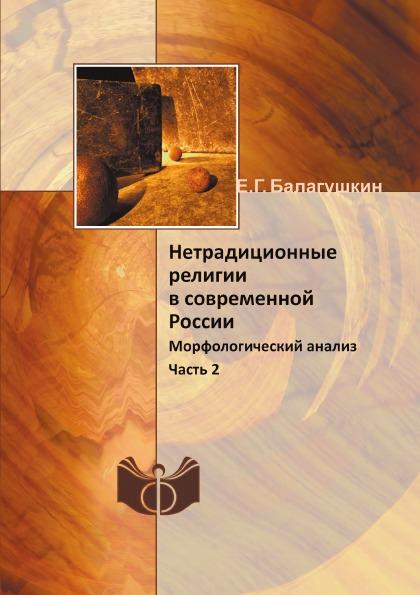 Нетрадиционные религии в современной России. Морфологический анализ. Часть 2