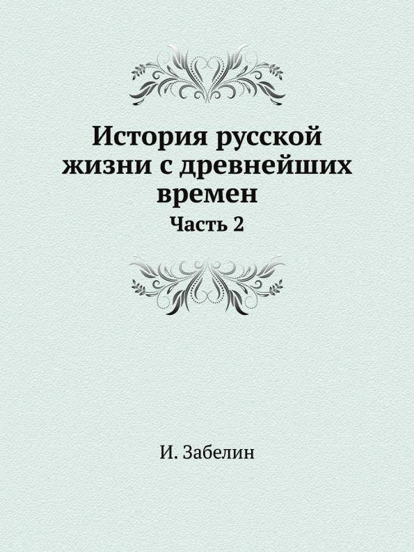 История русской жизни с древнейших времен. Часть 2