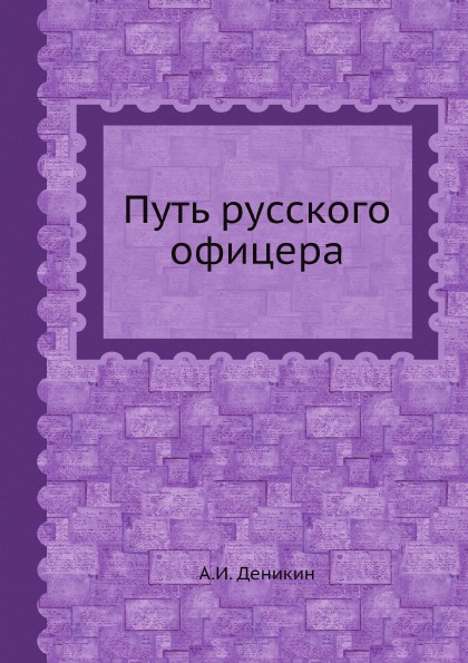 А. И. Деникин Путь русского офицера