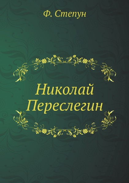 Ф. Степун Николай Переслегин