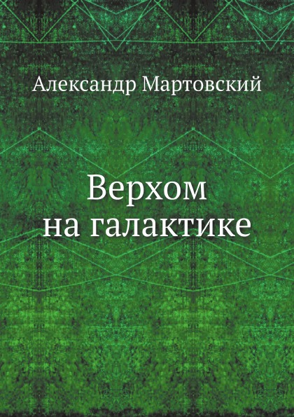Александр Мартовский Верхом на галактике