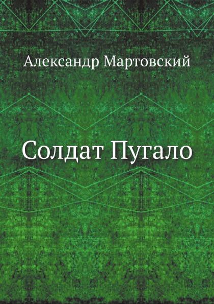 Александр Мартовский Солдат Пугало