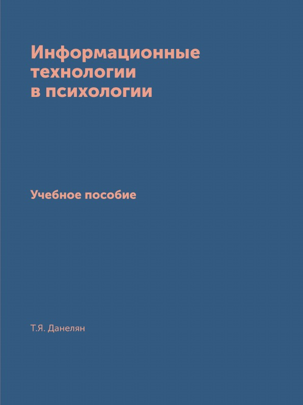 Т.Я. Данелян Информационные технологии в психологии. Учебное пособие