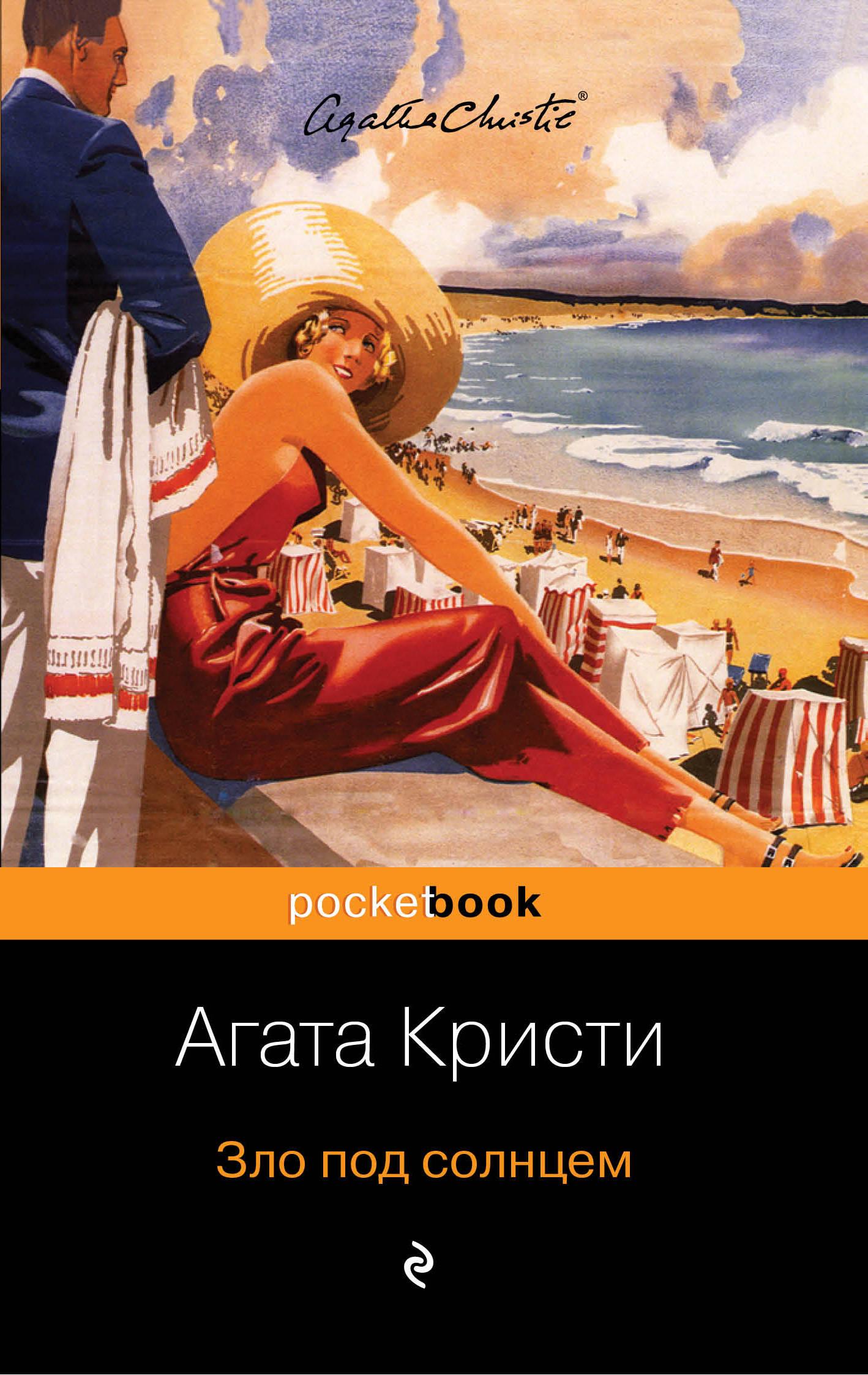Кристи Агата Зло под солнцем
