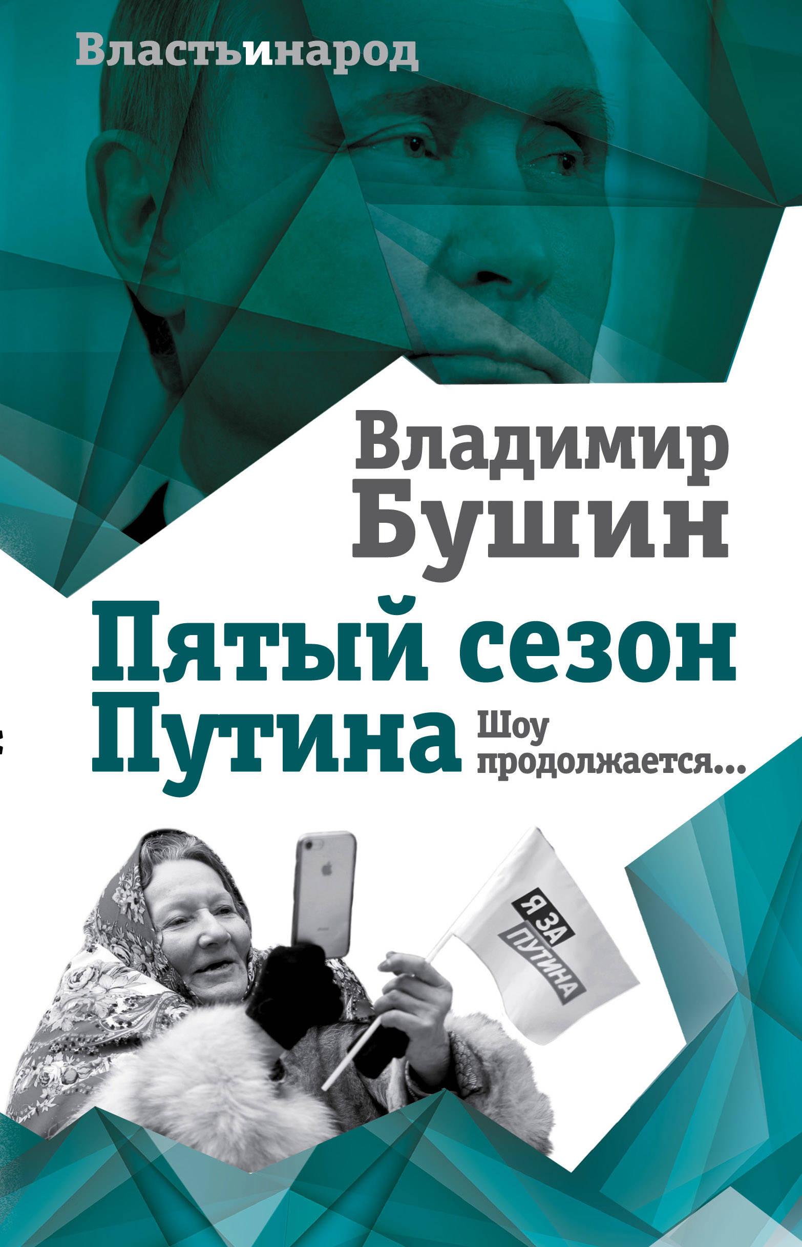 Бушин Владимир Сергеевич Пятый сезон Путина. Шоу продолжается… владимир бушин от калуги до кенигсберга фронтовой дневник