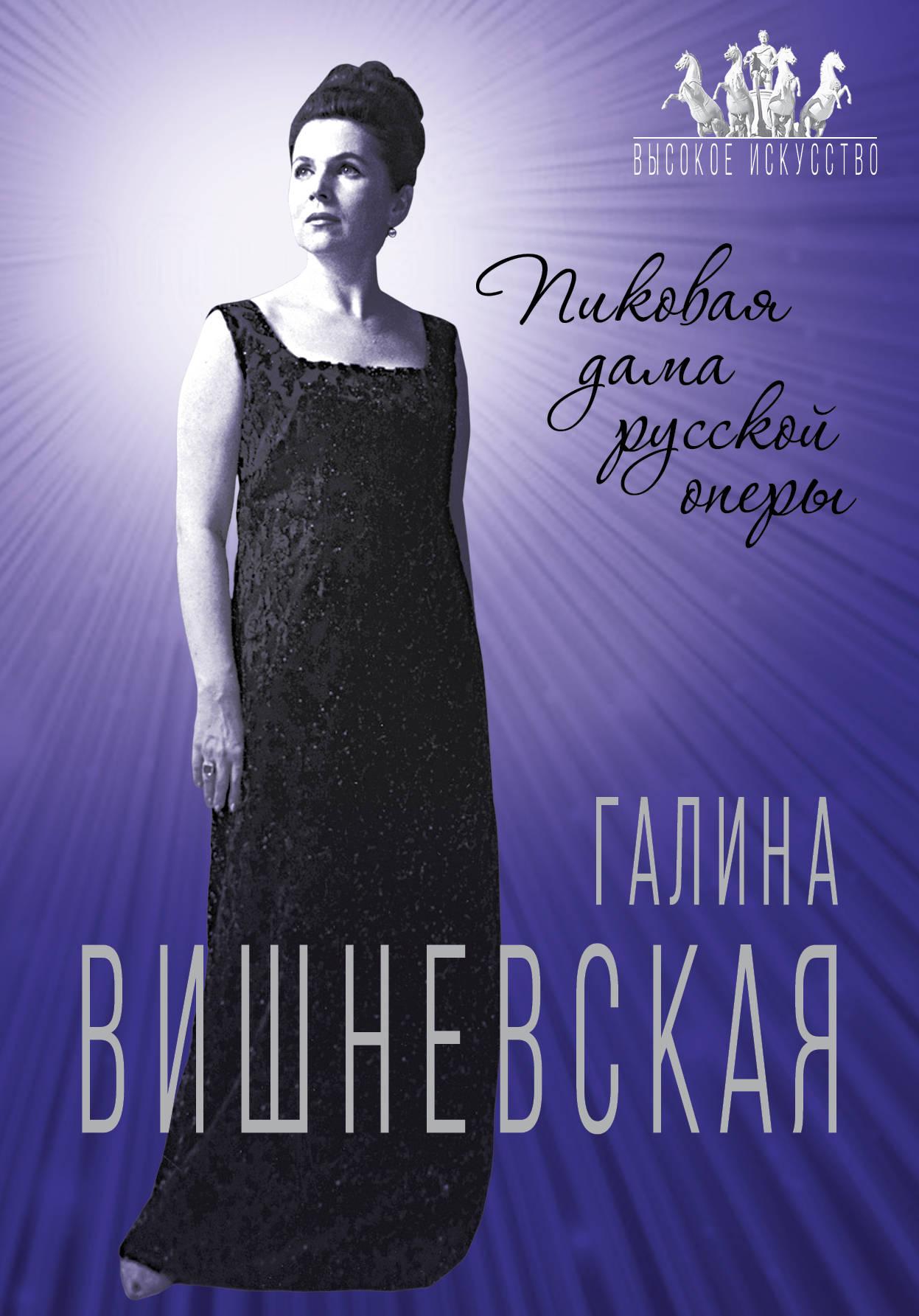 Андреева Юлия Игоревна Галина Вишневская. Пиковая дама русской оперы