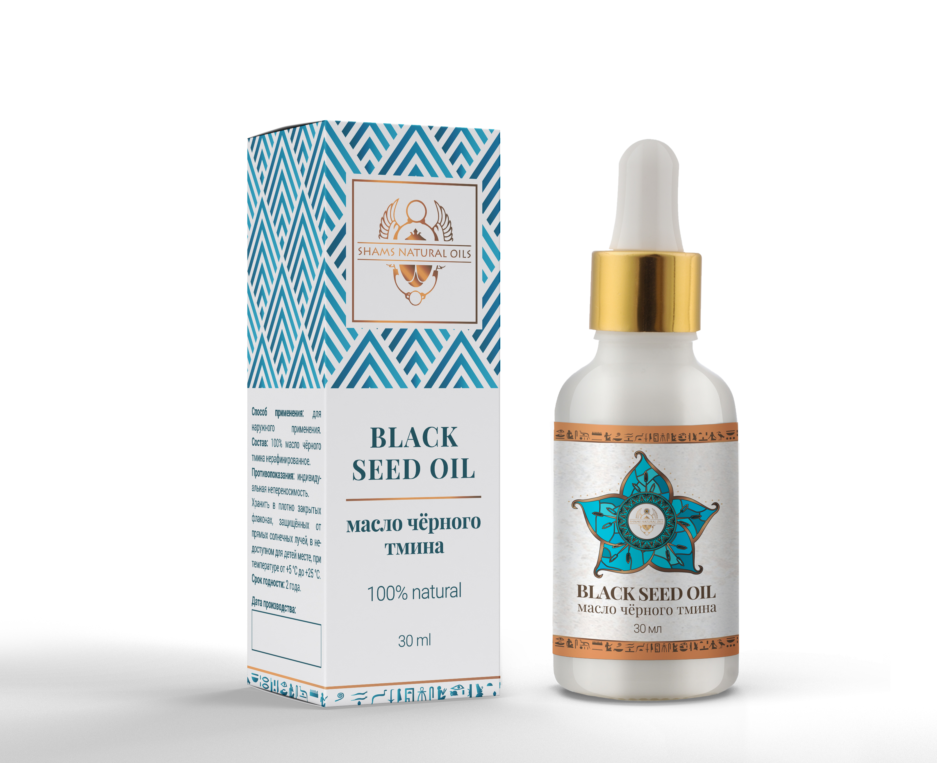 Натуральное масло черного тмина (для проблемной кожи), для лечения угревой сыпи и выпадения волос