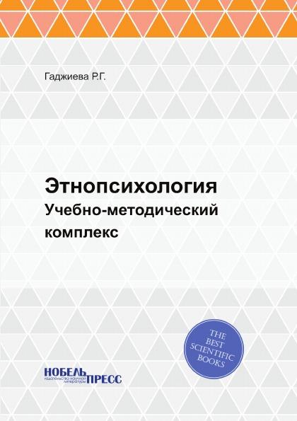 Гаджиева Р.Г. Этнопсихология. Учебно-методический комплекс