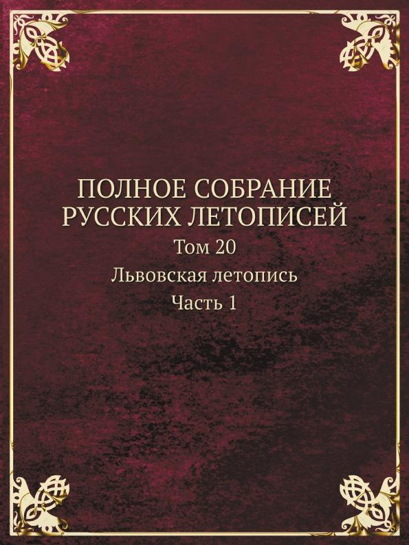ПОЛНОЕ СОБРАНИЕ РУССКИХ ЛЕТОПИСЕЙ. Том 20. Львовская летопись. Часть 1