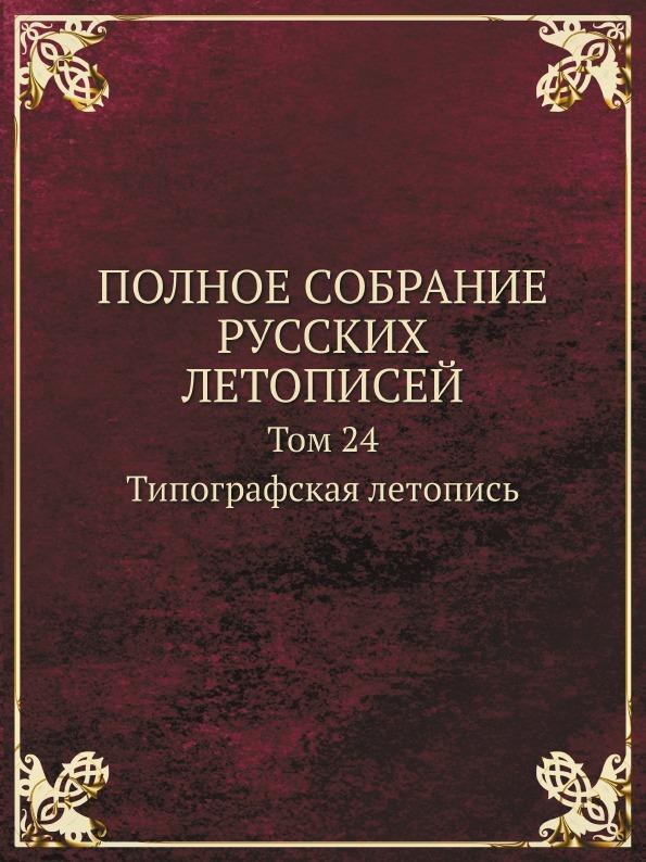 ПОЛНОЕ СОБРАНИЕ РУССКИХ ЛЕТОПИСЕЙ. Том 24. Типографская летопись (2530)