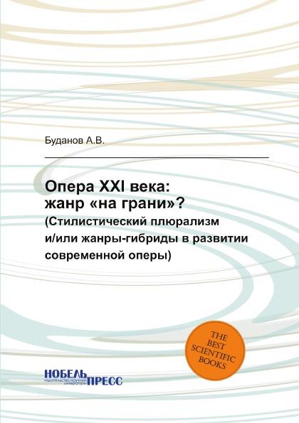 Буданов А.В. Опера XXI века: жанр .на грани..