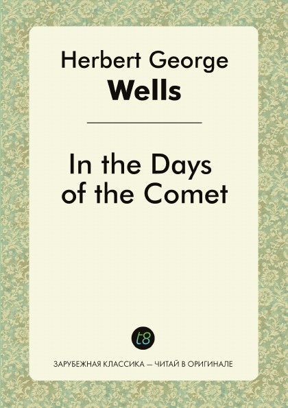 H. G. Wells In the Days of the Comet