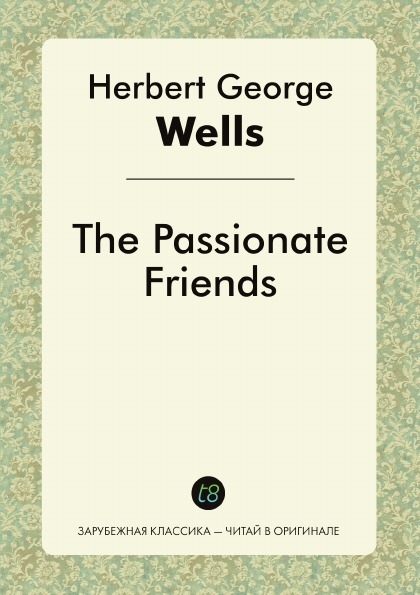 H. G. Wells The Passionate Friends wells h g the passionate friends страстная дружба на англ яз