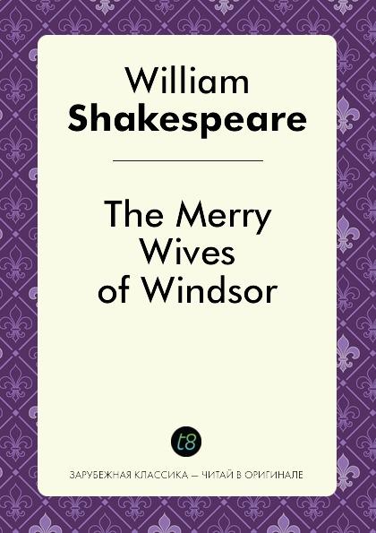 William Shakespeare The Merry Wives of Windsor этвуд м уинтерсон дж джейкобсон г миры уильяма шекспира комплект из 3 книг
