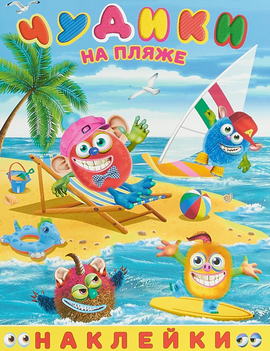 Чудики на пляже. Книжки с наклейками nikolay sychev деревенские чудики коптевские байки