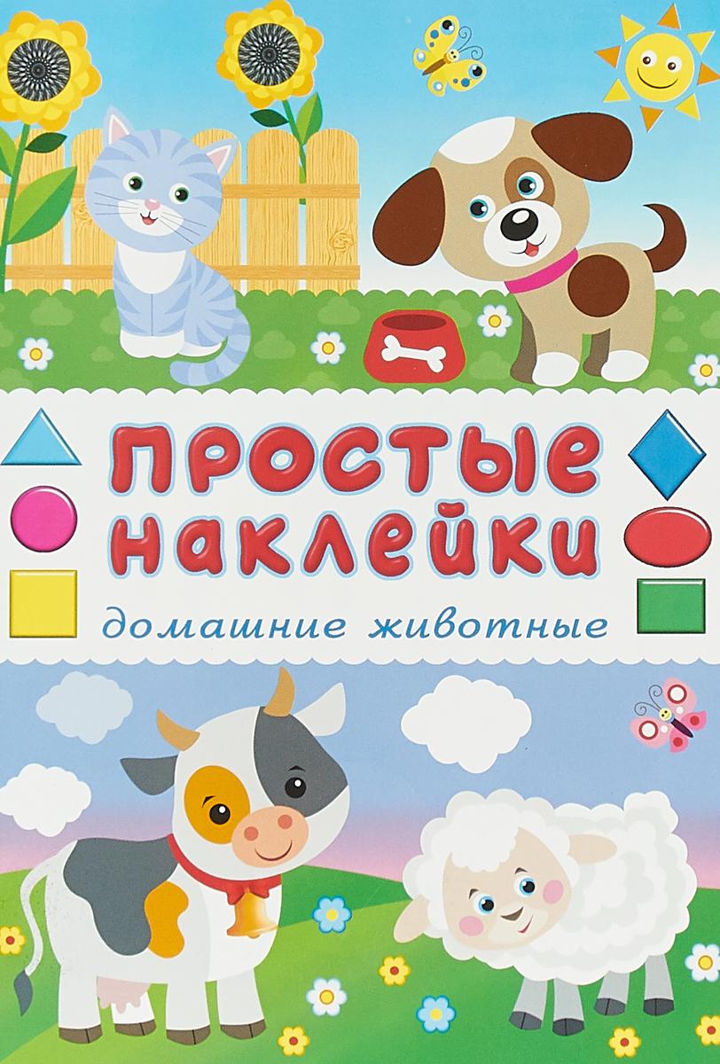 И. Н. Приходкин Домашние животные. Книжка с наклейками