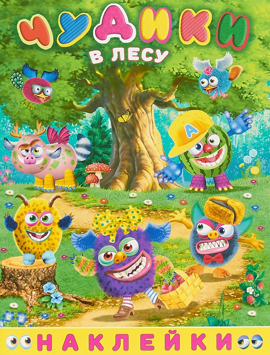 И. Н. Приходкин Чудики в лесу. Книжка с наклейками nikolay sychev деревенские чудики коптевские байки