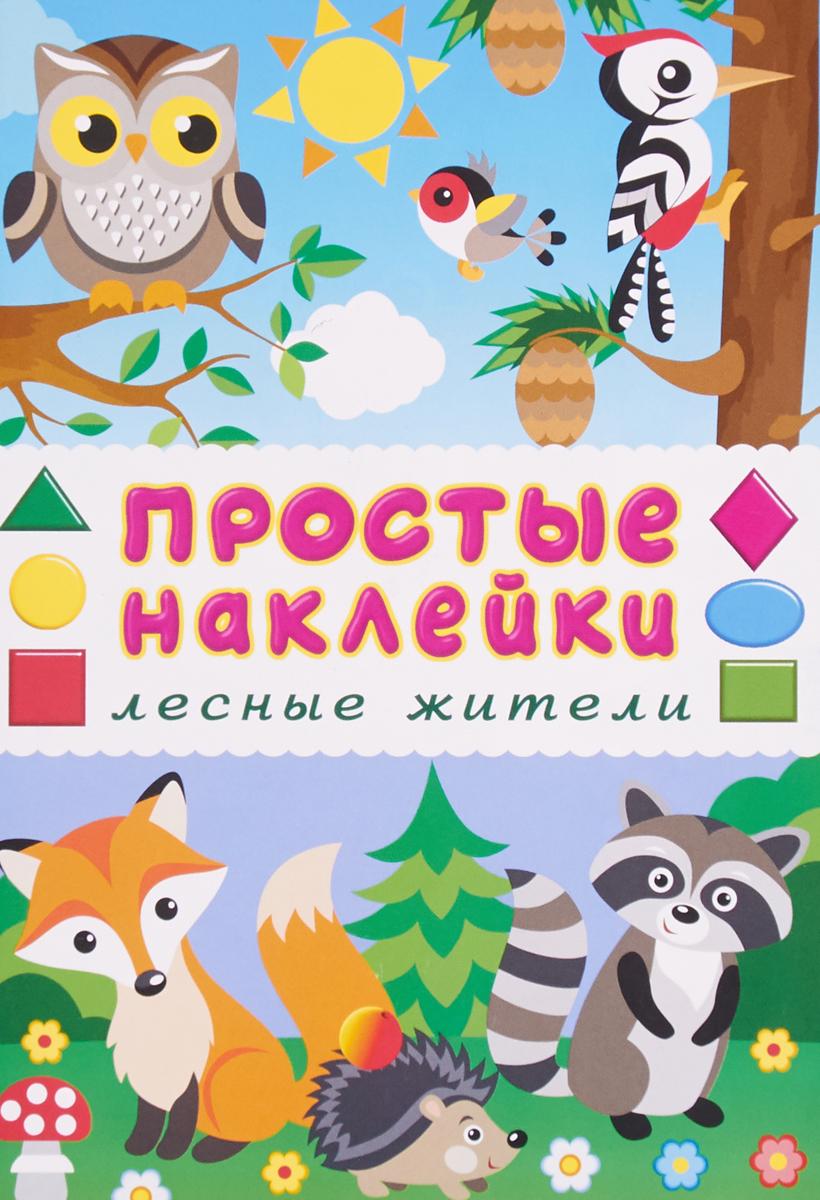 Лесные жители. Книжка с наклейками лесные жители
