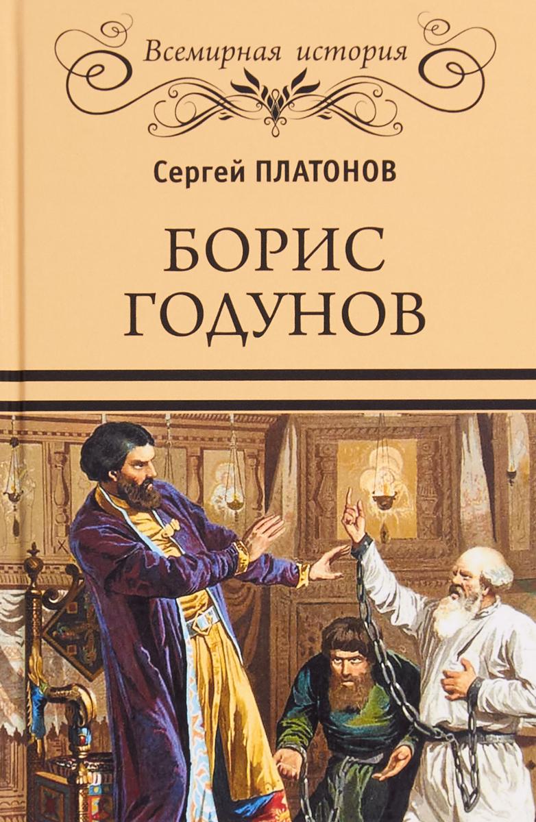 С. Ф. Платонов Борис Годунов споров борис федорович дети войны