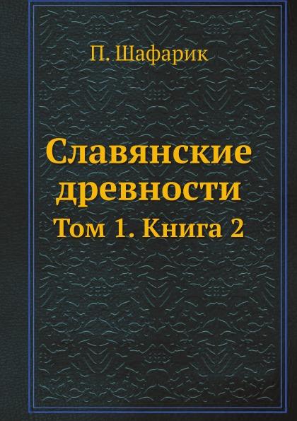 П. Шафарик Славянские древности. Том 1. Книга 2 цена