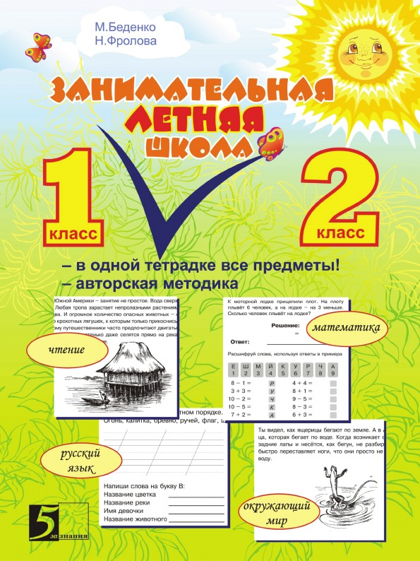 M. V. Bedenko Interesting Summer School. All items in the same notebook. Author's technique: 1-2 grade
