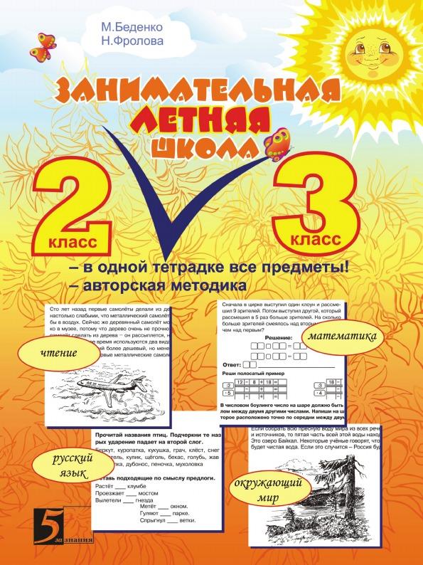 M. V. Bedenko Interesting Summer School: All items in the same notebook Author's technique 2-3 grade