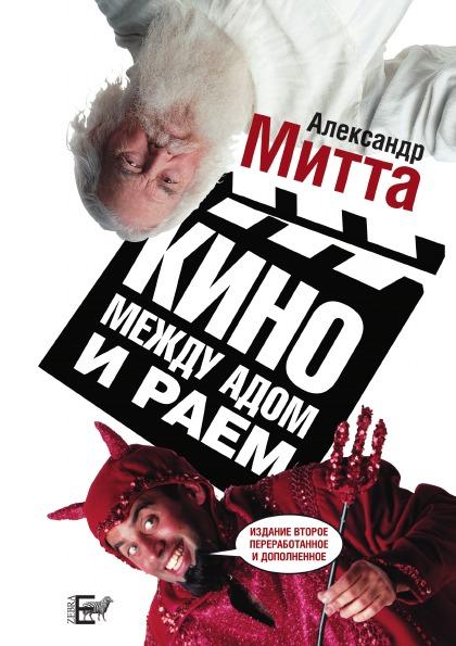 A. Mitta Cinema between heaven and hell heaven n hell heaven