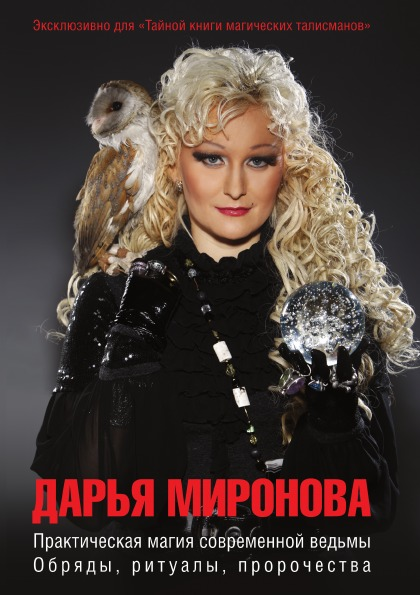 D. Mironova Practical Magic modern witches. Rites, rituals, prophecies kate west the real witches' book of spells and rituals