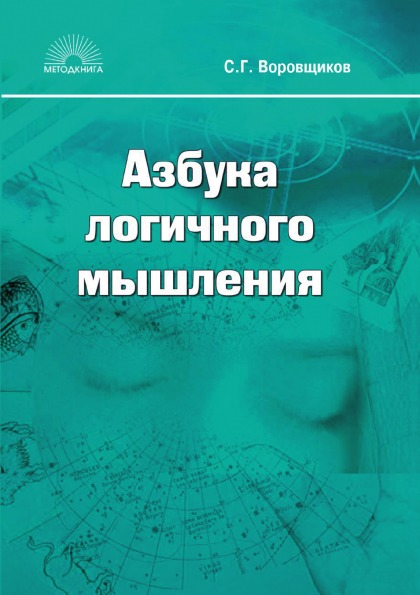 S. G. Vorovshhikov The ABCs of logical thinking. Textbook for high school students недорго, оригинальная цена