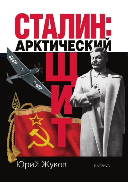 Ju. Zhukov Stalin: arctic shield max klim the epoch of stalin joseph stalin the way to power page 9