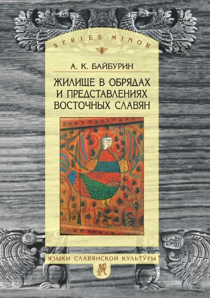 A. K. Bajburin Residence in the rites and beliefs of the Eastern Slavs rites of spring