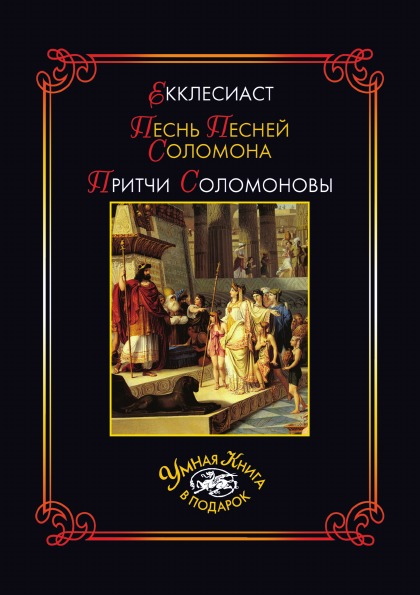 Julia Maksimova Ecclesiastes. Song of Solomon. Proverbs adeney walter frederic the expositor s bible the song of solomon and the lamentations of jeremiah
