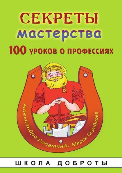 лучшая цена A. Lopatina, M. Skrebcova Tricks of the trade. The series