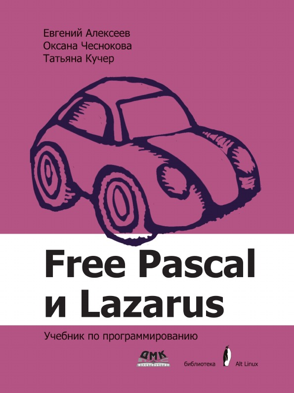 E. R. Alekseev Free Pascal and Lazarus. Programming Tutorial a php compiler for the net platform