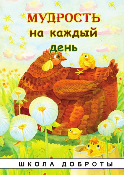 A. Lopatina, M. Skrebcova Wisdom for every day. The series School of Kindness a lopatina m skrebcova the eternal wisdom of fairy tales a series of wise tales volume 1
