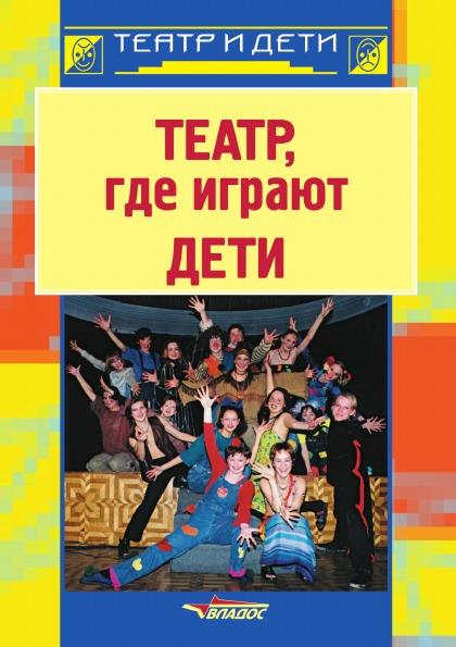 лучшая цена A. B. Nikitina The theater where children play