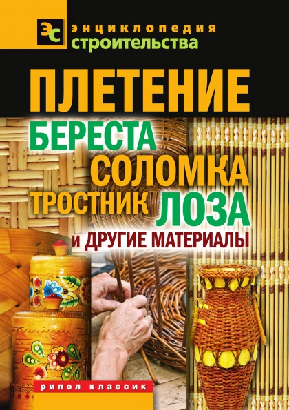 V. I. Nazarova Weaving. Birch bark, straw, reed, wicker or other materials cute weaving and color block design tote bag for women