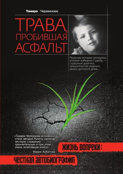 Tamara Cheremnova Grass, asphalt samples the garden of betrayal