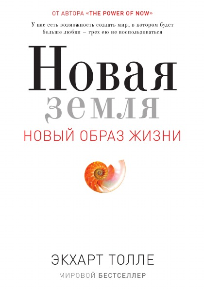 Eckhart Tolle A New earth. Awakening to your life's purpose жан воглер the knights эрик якобсен jan vogler and the knights experience live from new york