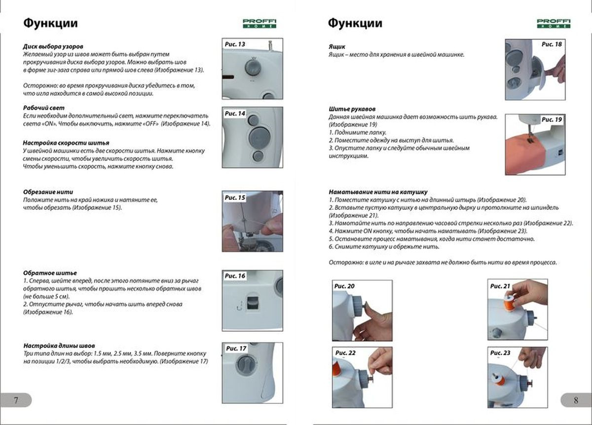 ProffiГрация PH8716, White швейная машинка Proffi