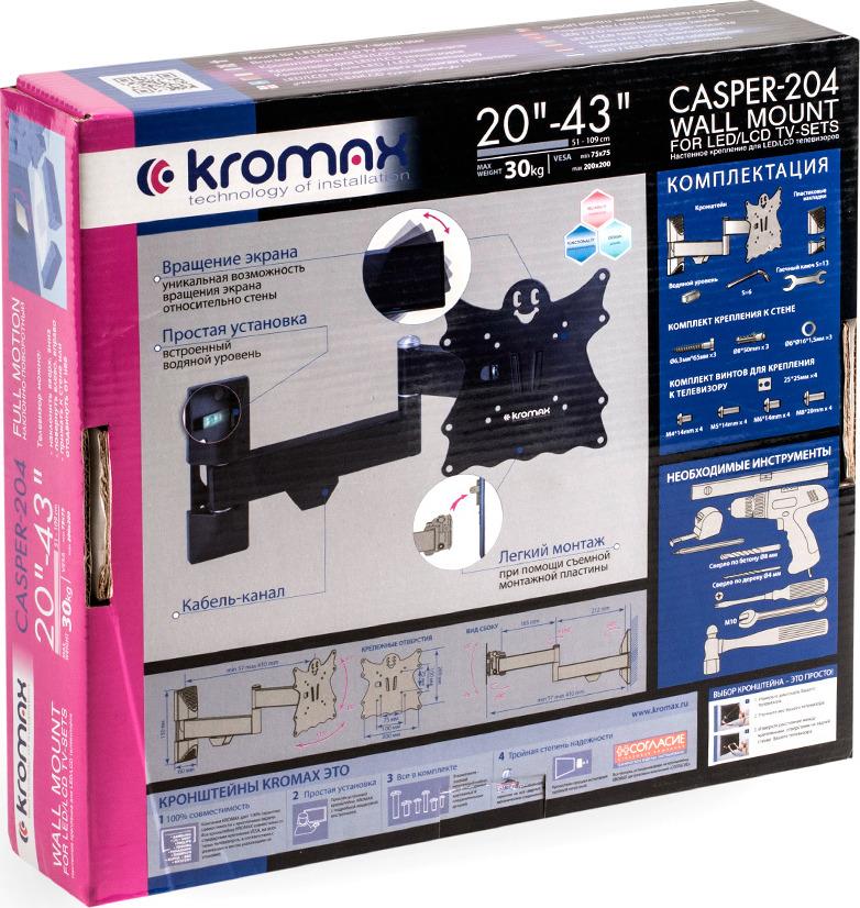 Кронштейн для ТВ Kromax CASPER-204 black