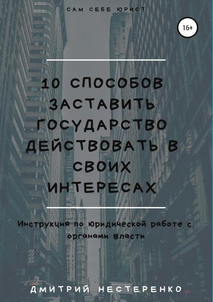 Книга 10 способов заставить государство действовать в своих интересах. Дмитрий Нестеренко