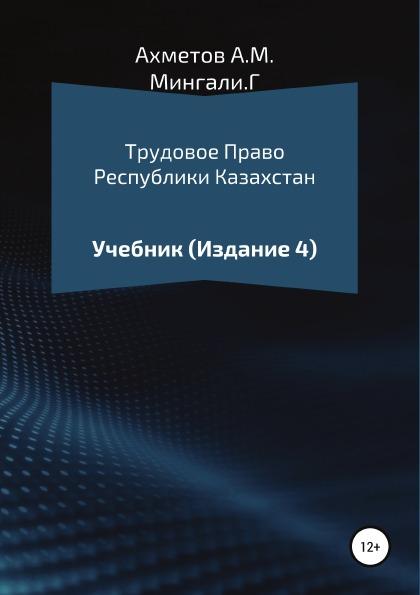 Амир Ахметов, Гульсайран Мингали Трудовое право Республики Казахстан