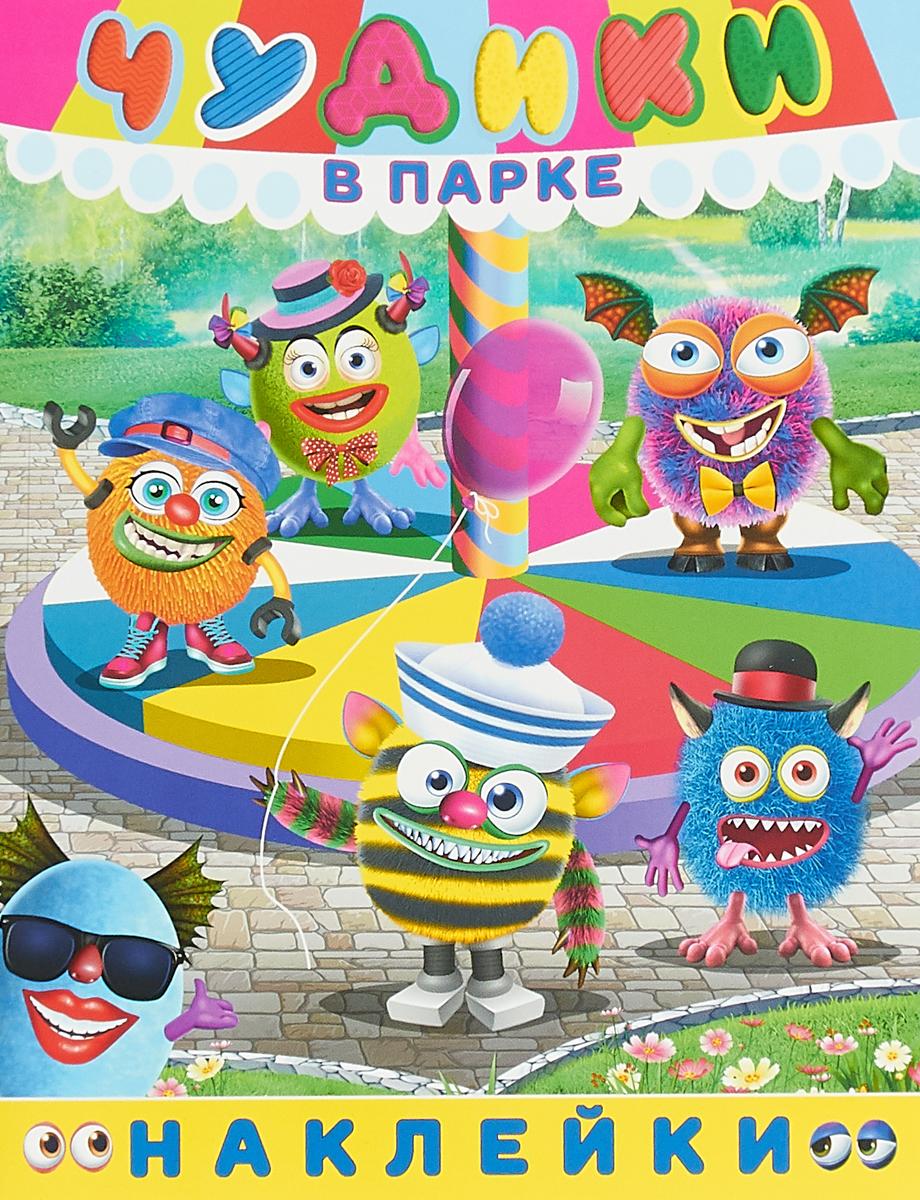 Чудики в парке. Книжка с наклейками nikolay sychev деревенские чудики коптевские байки