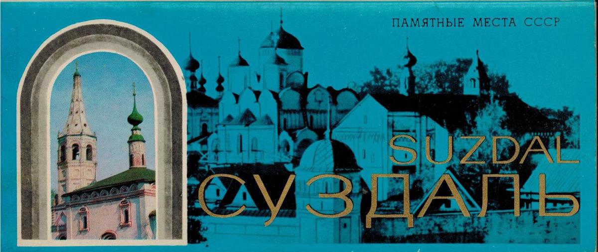 Suzdal /Суздаль (набор из 18 открыток) ленинская искра набор из 18 открыток